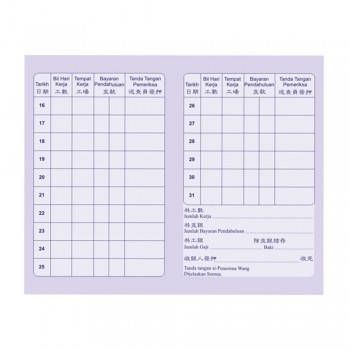 Worker Card / Kad Rekod Pekerja (16-31) 100pcs