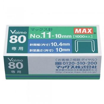 Max Staples No. 11-10mm (Vaimo 80)